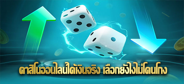 get real money from online casino